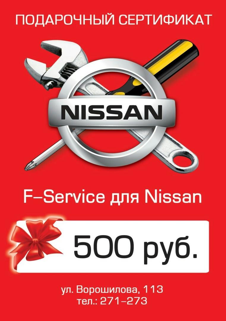 Сертификат ниссан 500 руб.