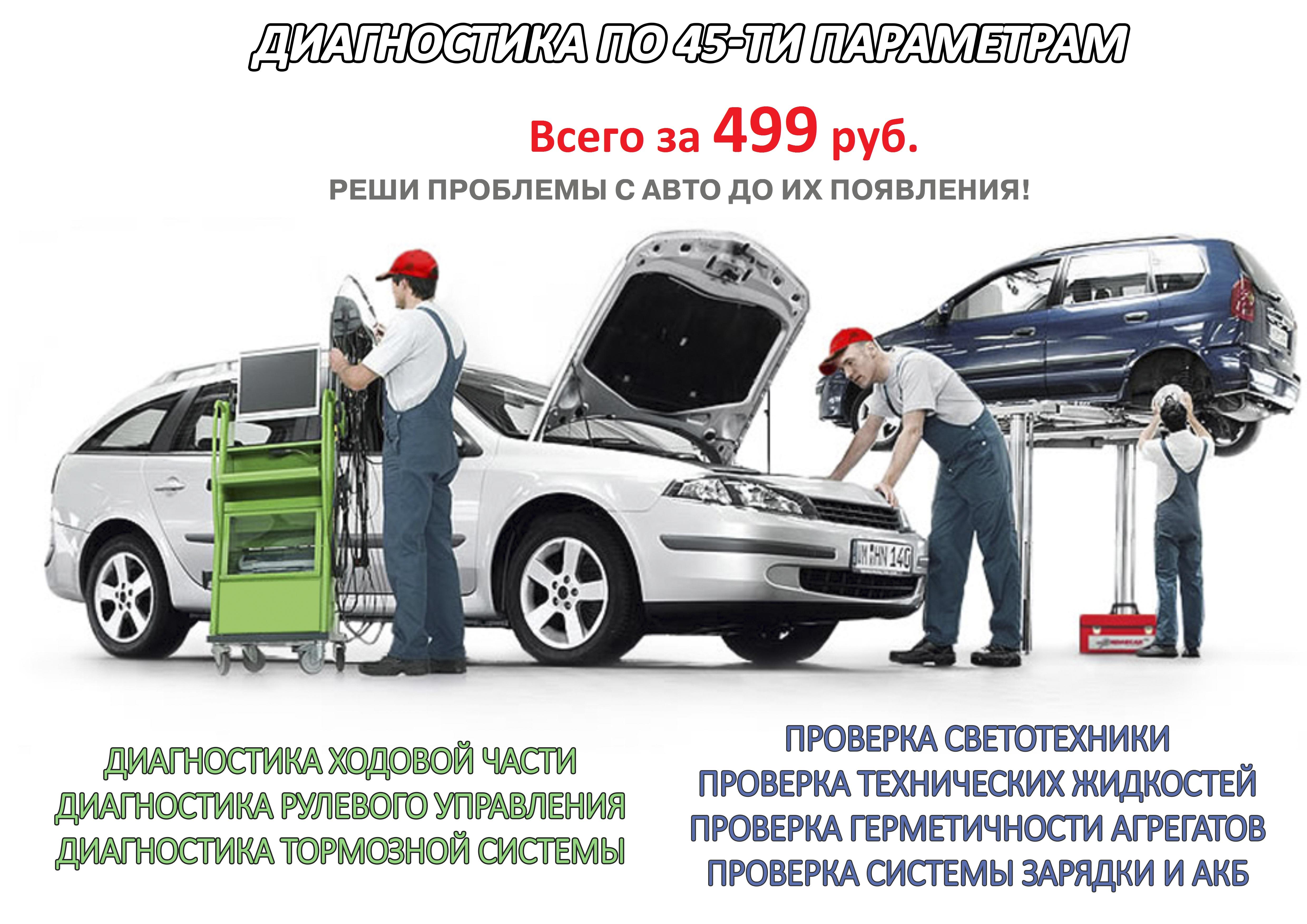 45 параметров за 499 рублей